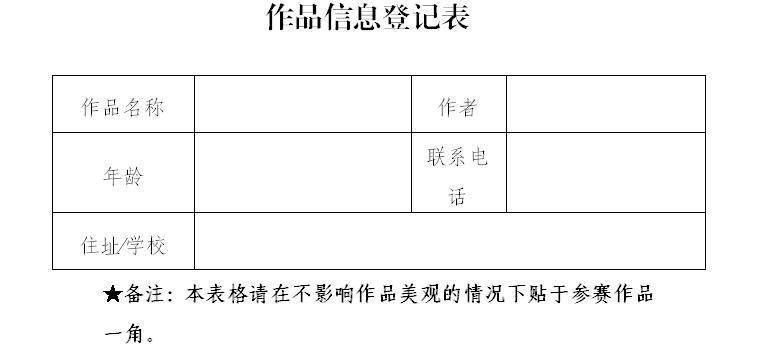 作品信息登记表.jpg